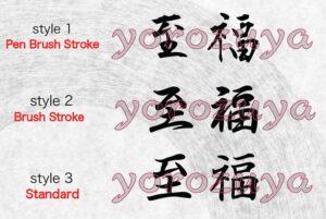 Happiness Bliss Kanji Tattoo writing style comparison horizontal orientation
