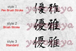 Simple Word Tattoo. Japanese Kanji Symbol.