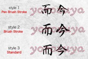 Rare word for tattoo in Japanese Kanji symbols