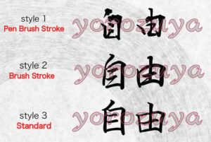 Japanese Kanji Symbol Simple Word Tattoo For Neck, Forearm and Arm. Style Comparison Vertical