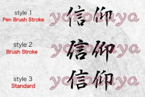 Faith In Japanese Kanji Symbols with 3 different writing styles, comparison horizontal orientation