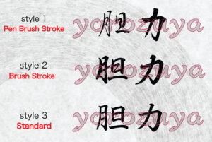 Simple Word Tattoo Idea Grit In Japanese Kanji Symbol style comparison horizontal orientation
