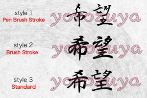 Simple Kanji Symbol for Tattoo horizontal orientation style comparison