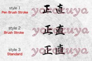 Integrity in Japanese Kanji Symbol Simple Word Tattoo For Neck, Forearm and Arm. Style Comparison Horizontal