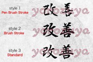 kaizen Tattoo Idea, Kanji symbol in brush stroke horizontal orientation