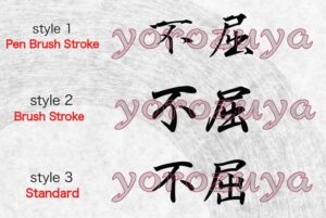 Never Give Up in Japanese Kanji for Tattoo comparing writing style, horizontall orientation