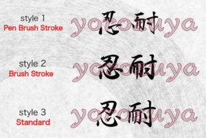 Perseverance in Japanese Kanji for Tattoo style comparison horizontal orientation
