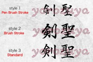 Rare Simple Word Tattoo In Japanese Kanji symbols writing style comparison horizontal orientation