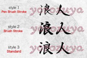 Ronin Kanji Tattoo Style Comparison Horizontal Orientation