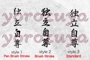 Japanese Kanji Symbols for Tattoo vertical comparison