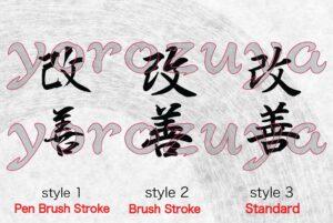 kaizen Tattoo Idea, Kanji symbol in brush stroke vertical orientation