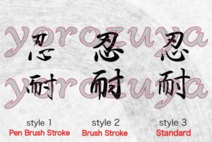 Perseverance in Japanese Kanji for Tattoo style comparison vertical orientation