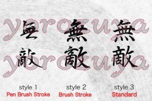 Kanji Tattoo Idea for Guys style Comparison Vertical Orientation
