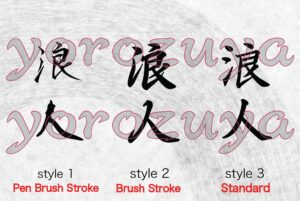 Ronin Kanji Tattoo Style Comparison Vertical Orientation