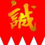 Japanese Kanji Symbol , Symbol of Samurai group