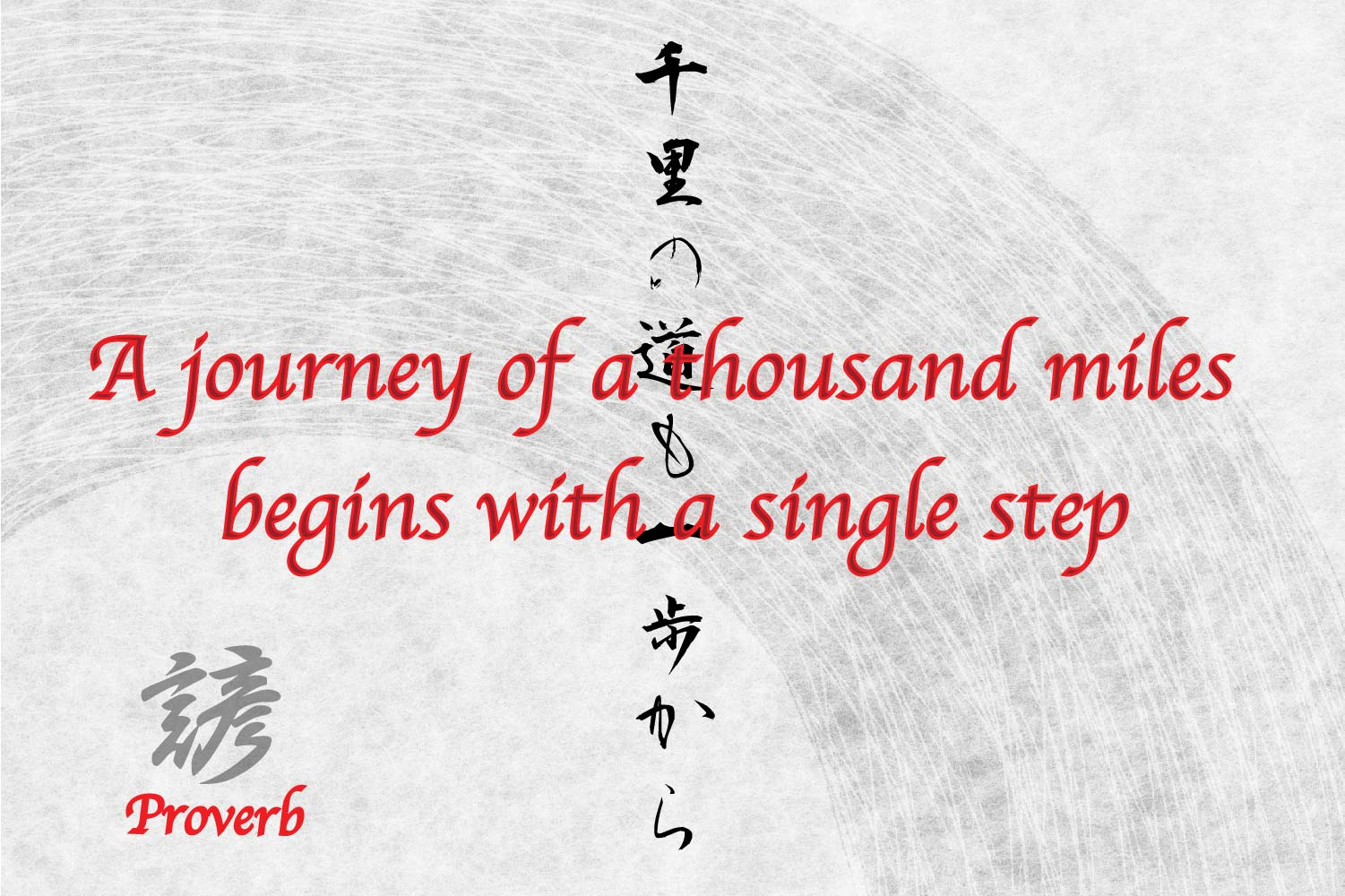 Japanese Proverb for Tattoo