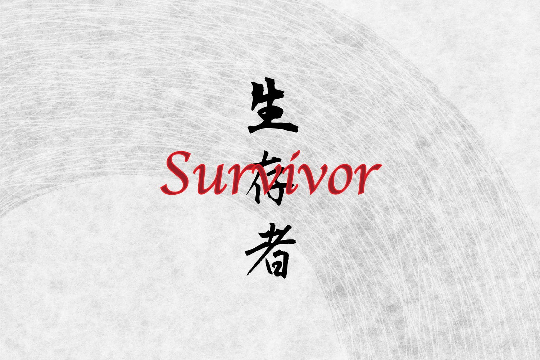 Survivor in Japanese Kanji symbols for tattoo