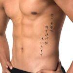 japanese Symbol/word tattoo ideas on Ribs