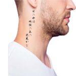 Japanese Writing Tattoo on Neck, Japanese poem