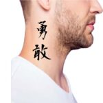 Courage in Japanese Kanji for neck tattoo
