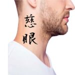 Word Tattoo On Side Neck