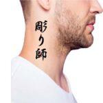 Tattoo Artist in Kanji Symbol on Side Neck