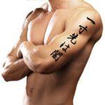 Japanese proverb tattoo ideas on arm