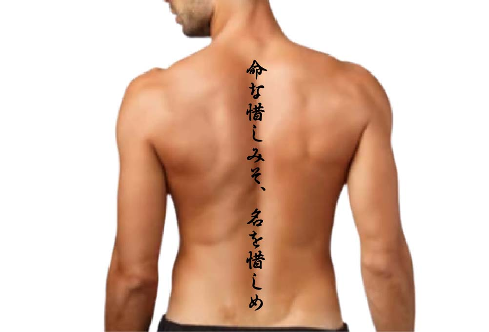 Death Before Dishonour Samurai Quote In Japanese for Spine Tattoo