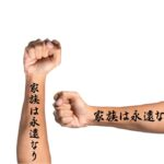 Family is forever in Japanese Kanji Symbols on forearms