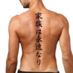 Family is forever for spine tattoo in Japanese kanji