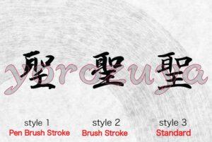 Japanese writing tattoo ideas - holy brush stroke calligraphy