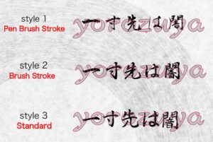 Japanese Saying Tattoo ideas Expect the unexpected Horizontal orientation writing style comparison