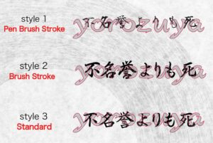 Death before dishonour in Japanese text for tattoo horizontal orientation