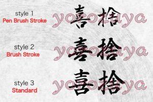 Zen tattoo idea Almsgiving in Japanese Kanji horizontal orientation