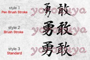 Courage/Bravery in Japanese Kanji for tattoo Horizontal orientation