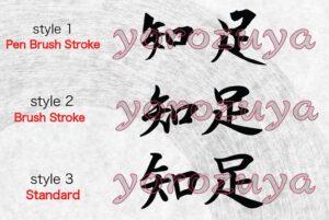 Japanese Kanji Symbols for Tattoo, Simple word tattoo ideas for minimalist, horizontal comparison