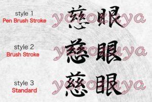 Zen Tattoo Idea - Zen teaching word 'Merciful Eye' In Japanese kanji Symbols for tattoo horizontal orientation