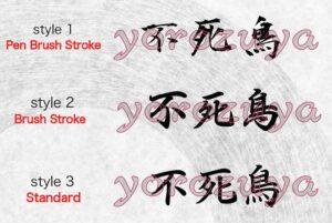 Japanese Kanji Tattoo Ideas, Phoenix