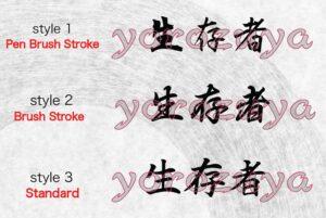 Survivor in Japanese Kanji symbols for tattoo, writing style comparison vertical orientation