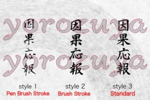 everything happens for a reason tattoo in different languages Japanese Kanji vertical orientation