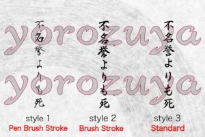 Death before dishonour in Japanese text for tattoo vertical orientation