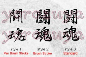 Japanese Kanji Symbol for Tattoo, Fighting Spirit vertical orientation