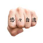 Knucle Tattoo ideas Japanese Kanji