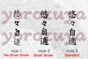 Kanji tattoo ideas live life on your own terms vertical direction