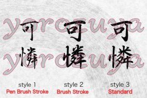 kanji tattoo ideas for female