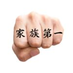 Family First in Japanese Kanji Symbols for Tattoo Knuckle