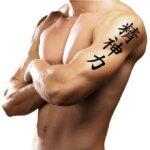 Japanese letter tattoo on arm Mental Strength 03
