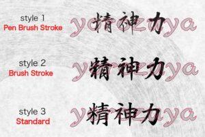 Japanese Letter Tattoo Ideas Mental Strength horizontall writing