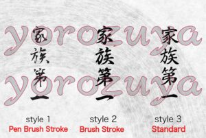 Family First Kanji Tattoo Vertical direction